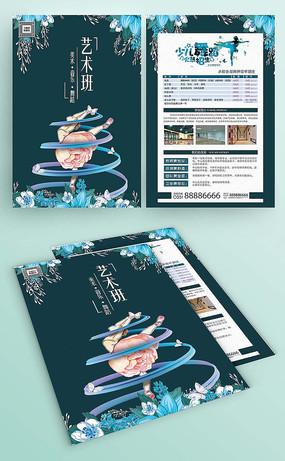 清新鲜花舞蹈班宣传单