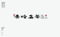 秦岭名茶书法字体
