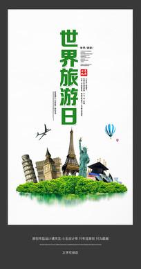 世界旅游日宣传海报设计