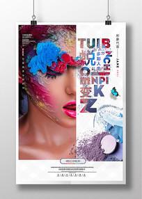 时尚彩妆海报设计模板