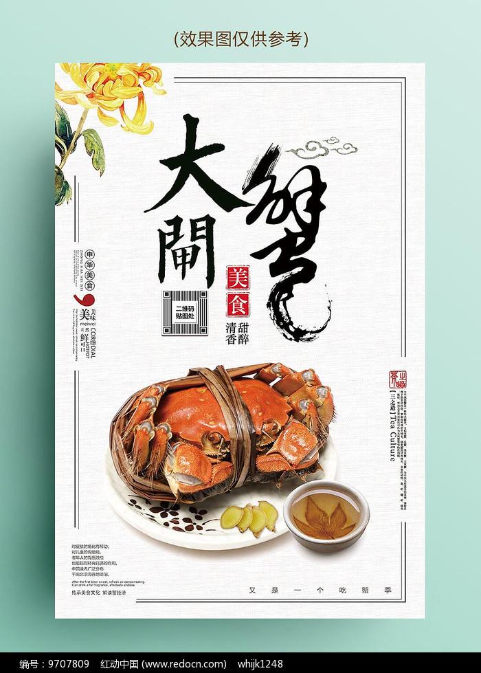 中国风菊香大闸蟹海报图片