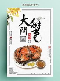 中国风菊香大闸蟹海报