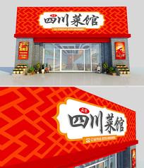 中式川菜门头设计