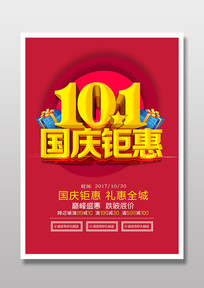 10.1国庆钜惠单页设计