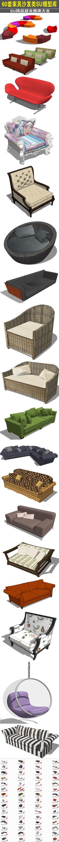 60套家具沙发类SU模型库