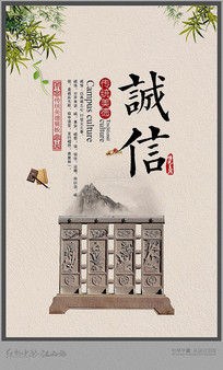 诚信中国传统美德宣传海报