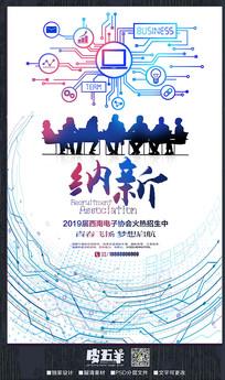 创意电子协会社团纳新海报