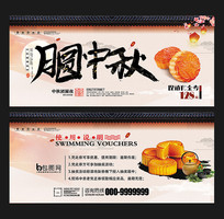 传统风格月饼优惠券
