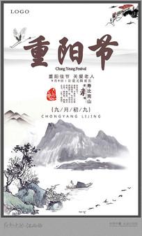 传统节日重阳节宣传海报