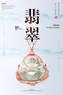 翡翠珠宝广告海报