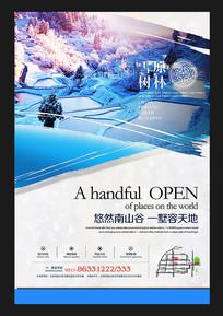 大气创意房地产旅游海报