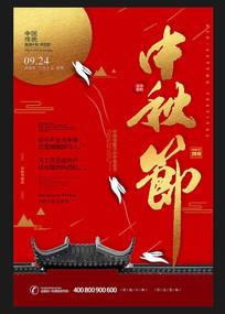 大气红金中秋节宣传海报
