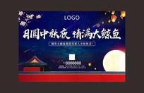 大气蓝色地产中秋节广告