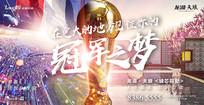 地产世界杯创意海报 AI
