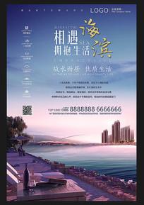 高端大气海景房地产海报设计