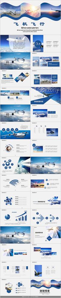 国际航空飞行PPT模板