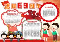 国庆红色小报WORD/PDF