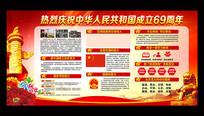 国庆节展板板报宣传栏设计
