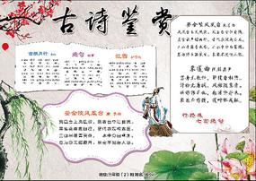 古诗词国学经典历史手抄报模板