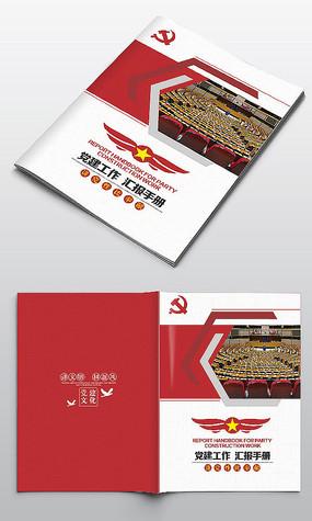 红色党政党建工作汇报画册封面