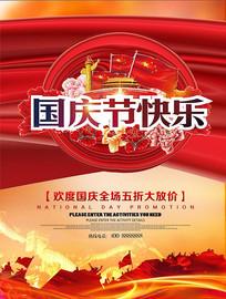 红色大气国庆海报设计