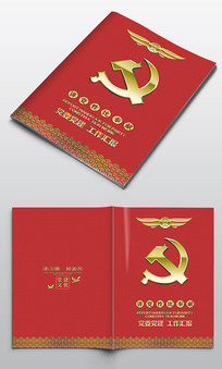 红色高档大气党委党建画册封面