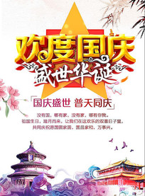 简约大气国庆海报