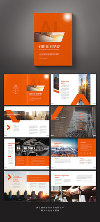 简约企业品牌宣传画册