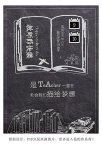 教师节简约黑板海报