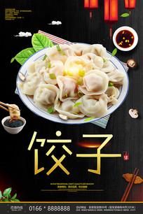 饺子餐饮广告海报