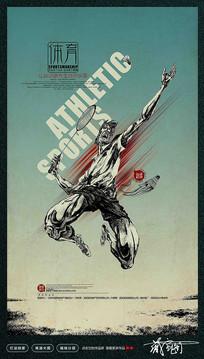 极简中国风羽毛球体育宣传海报