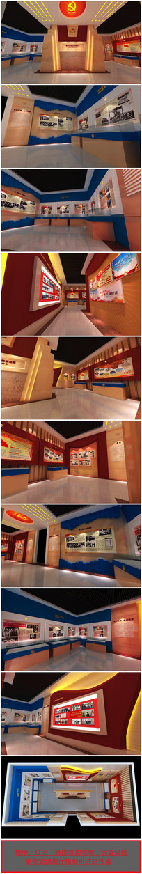 警营文化展示中心3D模型