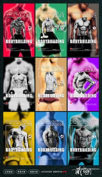肌肉男健身宣传展板设计