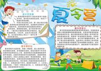 卡通儿童夏令营电子手抄报设计