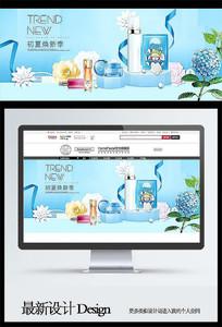 蓝色夏季化妆品海报
