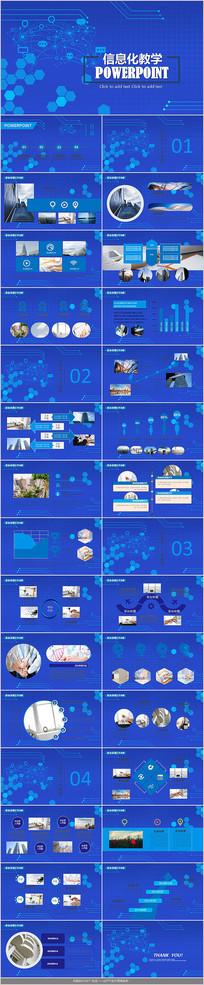 蓝色信息化教学PPT模板