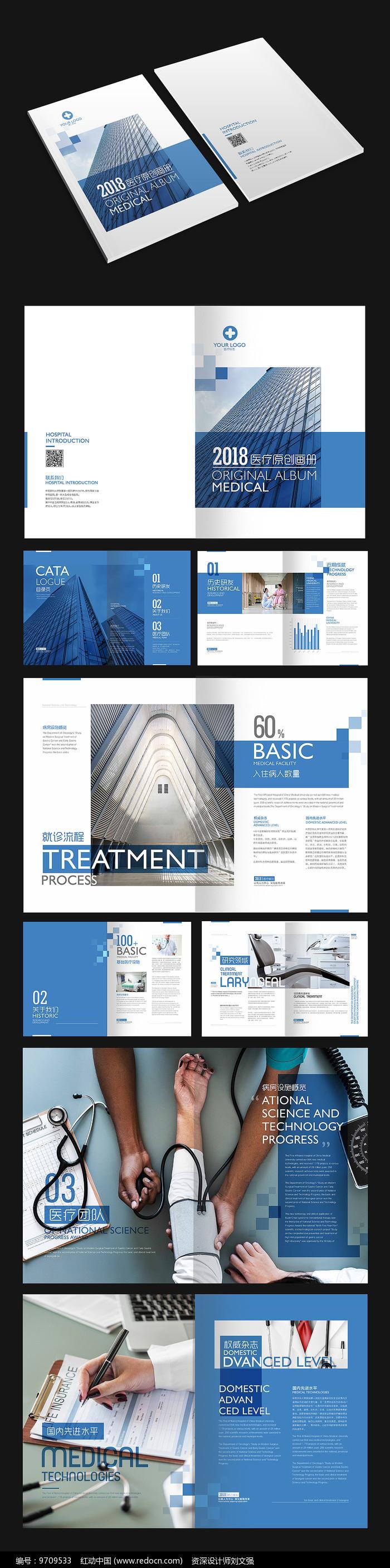 蓝色医疗宣传画册