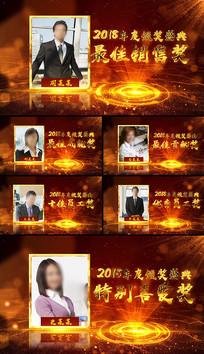 年会颁奖盛典人物介绍AE模板