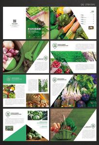 农业环保画册