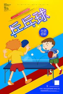 乒乓球社团海报