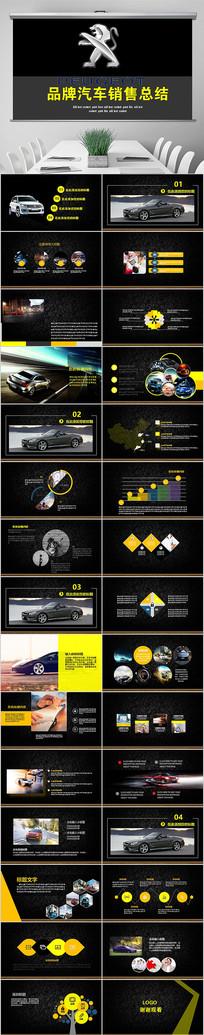 品牌汽车销售总结PPT模板