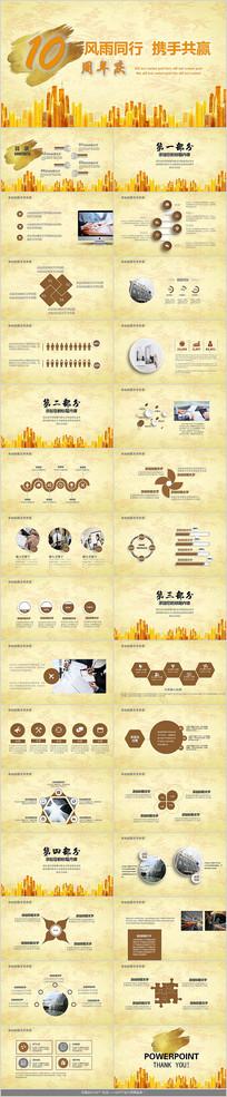 企业文化十周年庆PPT模板