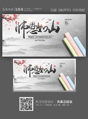 师恩如山创意教师节海报