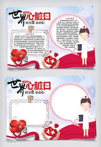 世界心脏日图片心脏小报