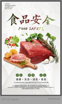 食品安全宣传海报PSD