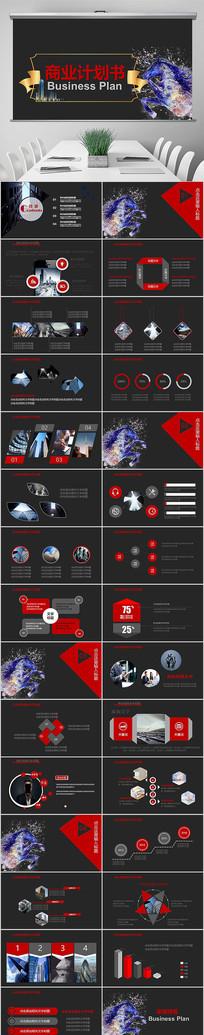 时尚商业计划书PPT模板