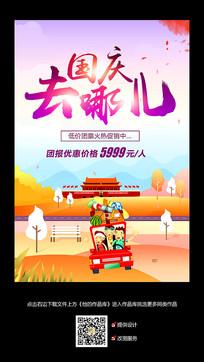十一黄金周国庆旅游宣传海报