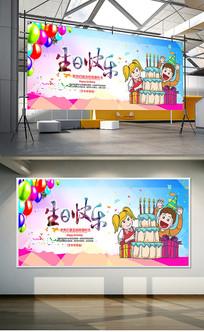 水彩卡通生日快乐海报设计