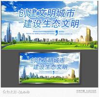 文明城市海报设计