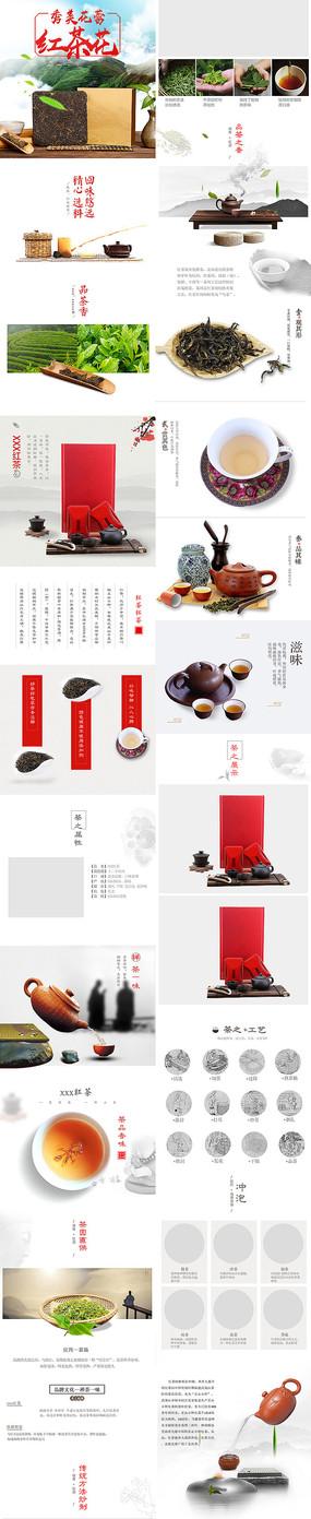 武夷山茶叶详情页描述模板